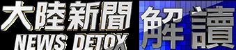 News Detox